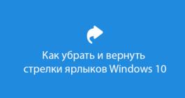 Как с ярлыков в Windows 10 можно убрать стрелки – простой способ и 3 программы