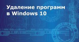 Как можно полностью удалить программу в системе Виндовс 10 – 10 способов