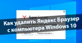 6 способов, как полностью удалить Яндекс Браузер с компьютера с ОС Windows 10