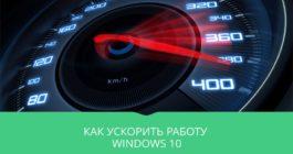 Как можно самостоятельно ускорить Windows, лучшие способы и советы