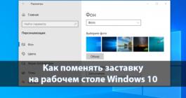 Как установить обои и сменить фон на Рабочем столе в системе Windows 10