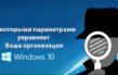 Как в ОС Windows 10 убрать Некоторыми параметрами управляет ваша организация