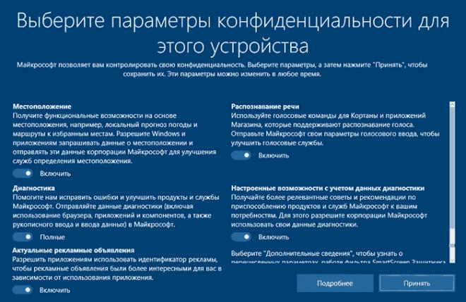 Параметры конфиденциальности для устройства Windows 10