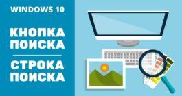 Как в ОС Windows 10 отключить и убрать поисковую строк, инструкция