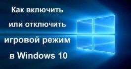 Как на ноутбуке можно включить игровой режим – 3 способа для Windows 10