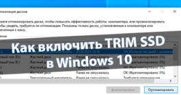 Как проверить и включить функцию TRIM для диска SSD на ОС Windows 10