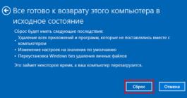 Как включить и сбросить все службы на ОС Windows 10 по умолчанию