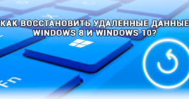 Как можно восстановить удаленные из корзины ОС Windows 10 файлы, 6 способов
