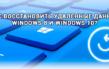 Как в Windows 10 можно восстановить удаленные файлы с компьютера – инструкция