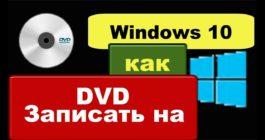 Как можно записать диск на ОС Виндовс 10 – 4 способа и программные средства