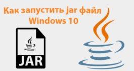 Как открыть и запустить jar файл в ОС Windows 10 – способы и 3 эмулятора