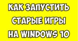 Как на ОС Виндовс 10 можно запустить старую игру, 6 способов настройки