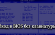 Как можно зайти в меню БИОС на ОС Windows 10 – 5 способов и проблемы