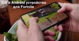 ТОП 11 телефонов которые поддерживают «Fortnite»