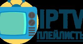 Список IPTV-плейлистов и как их настроить и поставить на Смарт-приставку