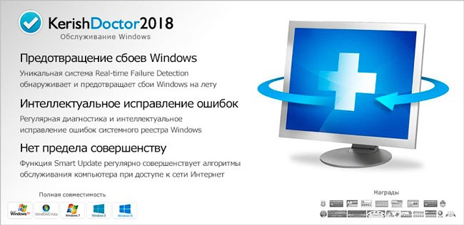 Кериш доктор 2018