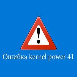 Устраняем ошибку «Kernel power: код события 41»