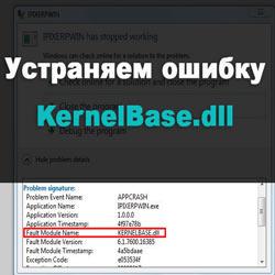 Как исправить ошибку kernelbase.dll
