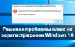 6 способов решения проблемы класс не зарегистрирован в системе Windows 10