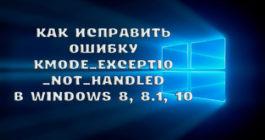 4 способа, как исправить ошибку Windows 10 – KMODE EXCEPTION NOT HANDLED