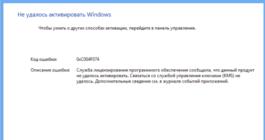 Как в Windows 10 исправить ошибку при активации с кодом 0xc004f074, 4 способа