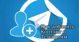 Как добавить новый контакт в Телеграме и способы нахождения друзей