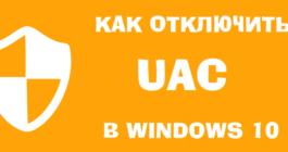 Как можно отключить контроль учетных записей пользователей в ОС Windows 10