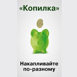 Как подключить «Копилку» в Сбербанк онлайн, вывести деньги, отключить?