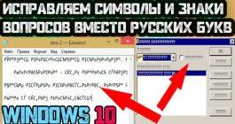 Как в Windows 10 убрать кракозябры вместо русских букв, 2 способа исправления