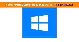 Курс «Windows 10 с нуля»
