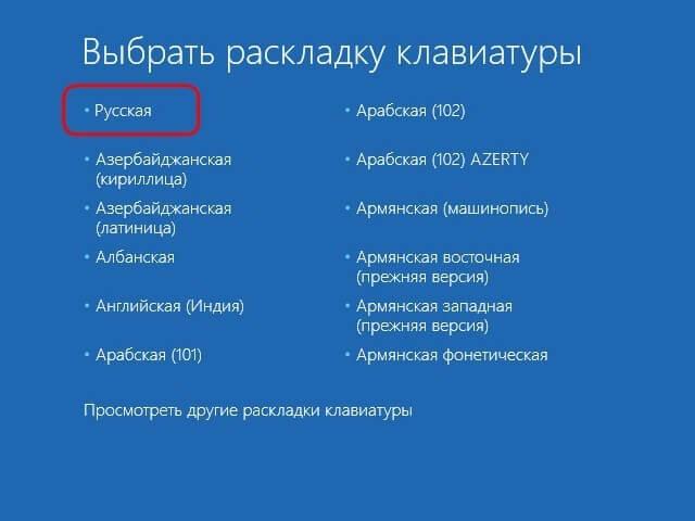 раскладка клавиатуры в Windows 10