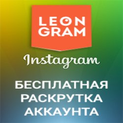 Продвижение Instagram бесплатно от Leongram