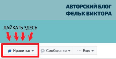 Отметка Нравиться для FB страницы
