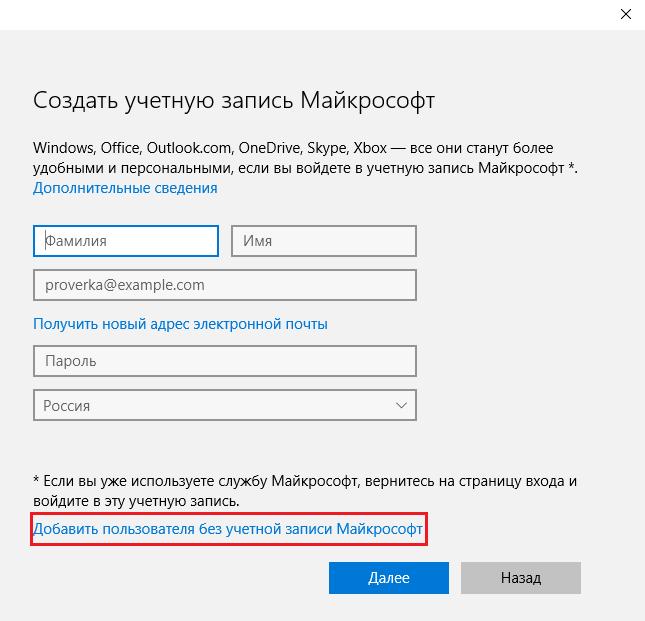 Войти без учётной записи Майкрософт