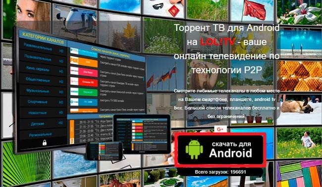 официальный сайт Лол ТВ