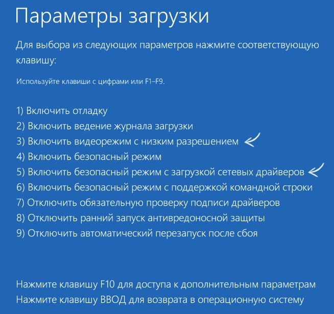 включение режима в windows 10 с низним разрешением
