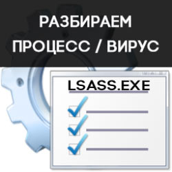 lsass.exe грузит процессор Windows