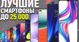 ТОП 16 лучших смартфонов до 25000 рублей