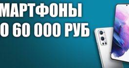 ТОП 12 смартфонов до 60 000 рублей