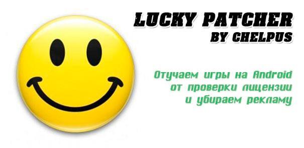 Возможности Lucky Patcher