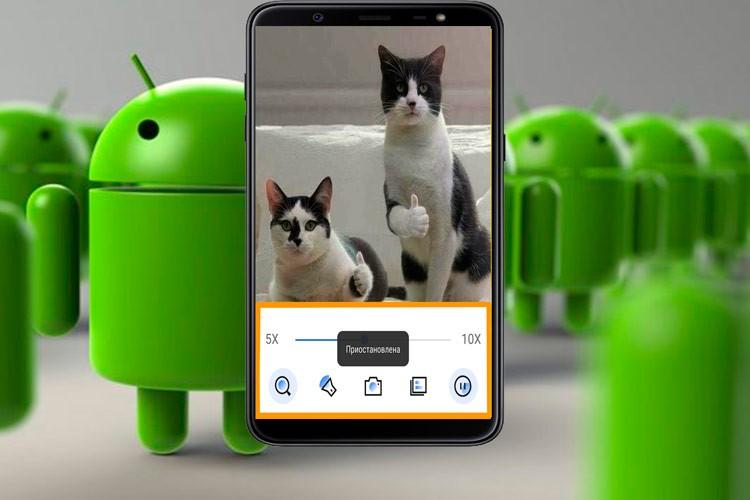 Увеличительное стекло Android