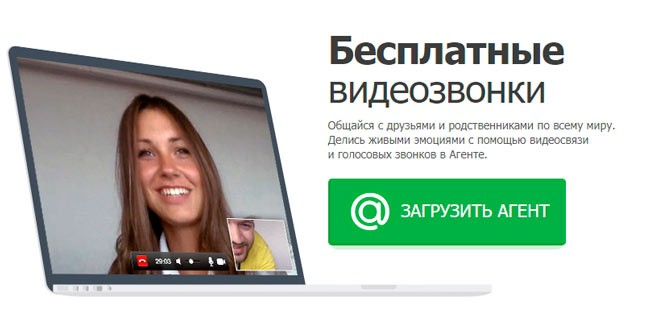 agent.mail.ru