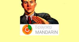 Браузер Mandarin: причины популярности и «скрытая угроза»