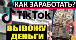 Как можно вывести деньги с ТикТока и возможные проблемы со снятием средств