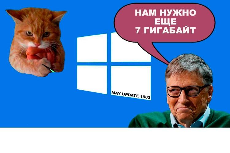 Windows 10 1903 забирает 7 Гб на диске С