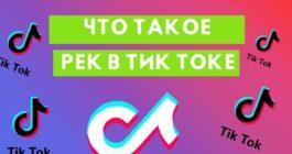 Что такое комментарий рек в ТикТоке и зачем его пишут, работает ли он как хештег