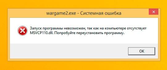сообщение об ошибке mcvcp110.dll