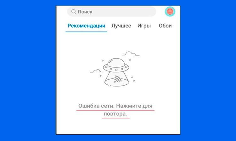 Ошибка сети Meizu AppStore