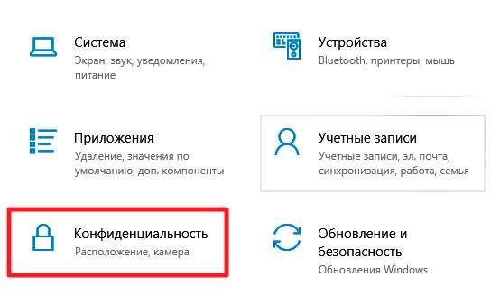 Параметры Виндовс 10 - Конфиденциальность