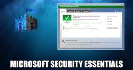 Описание антивируса Microsoft Security Essentials для системы Windows 10